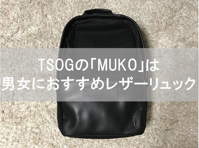 TSOGのMUKOをラグの上に置き上から撮影した画像
