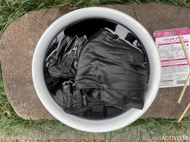 カラーストップをチノパンの浸かった洗面器に入れて15分放置している様子