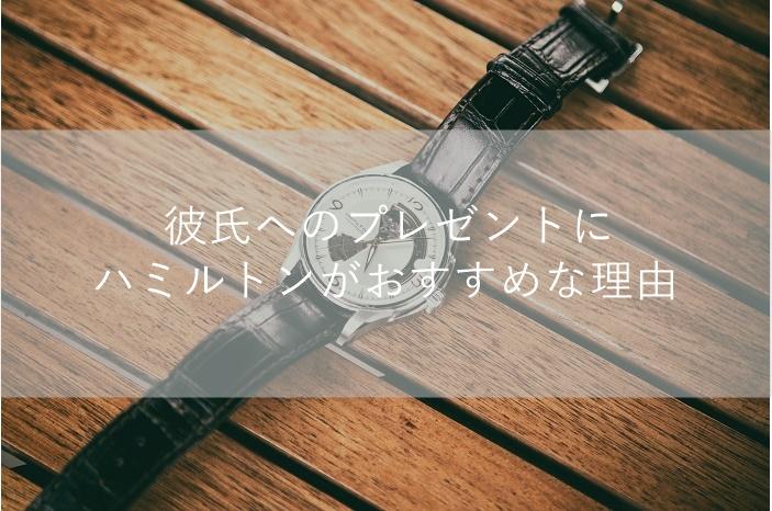 ハミルトンのオープンハート腕時計(黒革バンド)彼氏へのプレゼントにおすすめなのはハミルトン