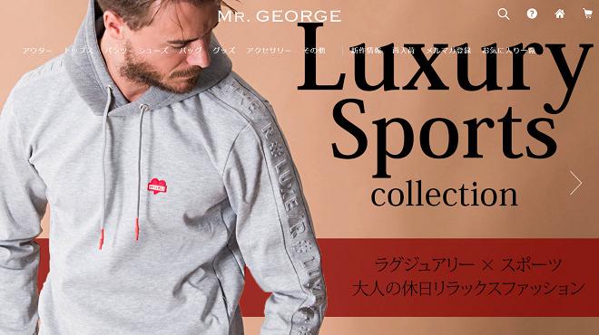 40代・50代の男性向けファッションサイト『Mr GEORGE』の公式サイト画像
