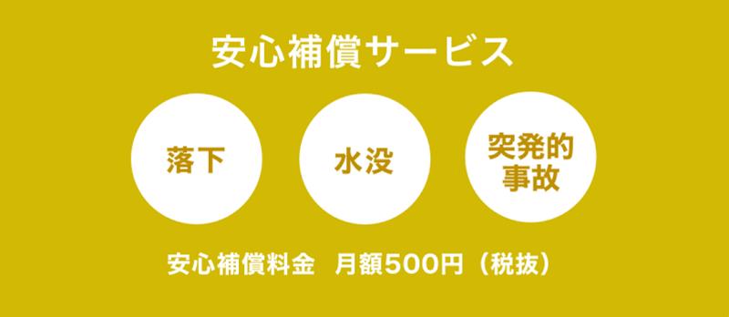 ウォッチレントが他社高級腕時計レンタルと違う強みは500円補償があること