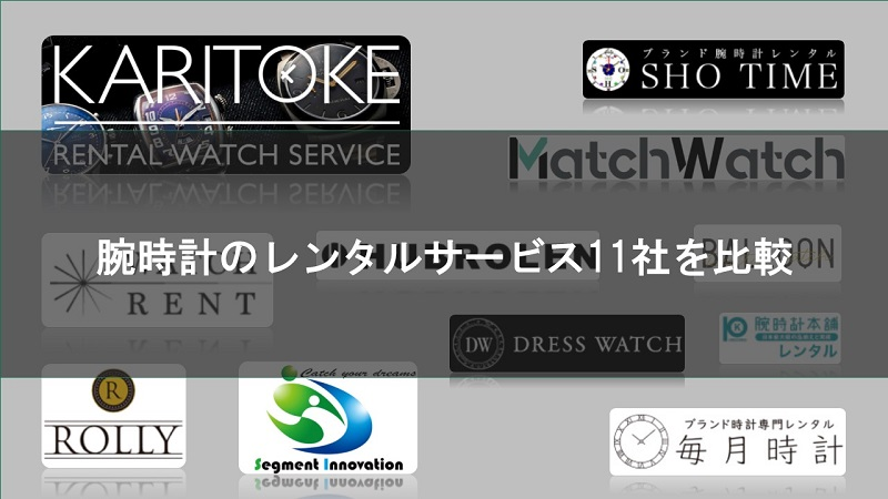 腕時計のレンタルサービス11社のロゴをまとめた画像