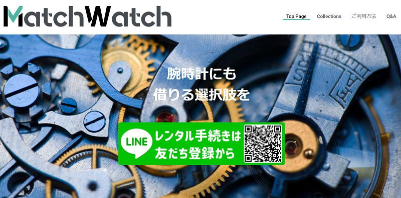 MATCH WATCHホームページの画像