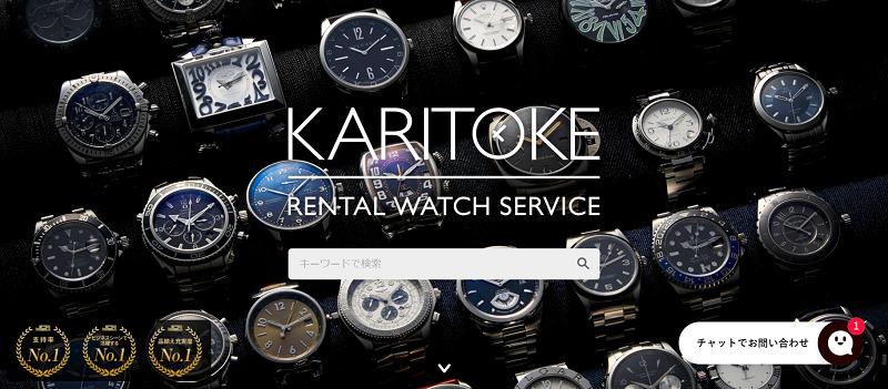 KARITOKE(カリトケ)のホームページ画像