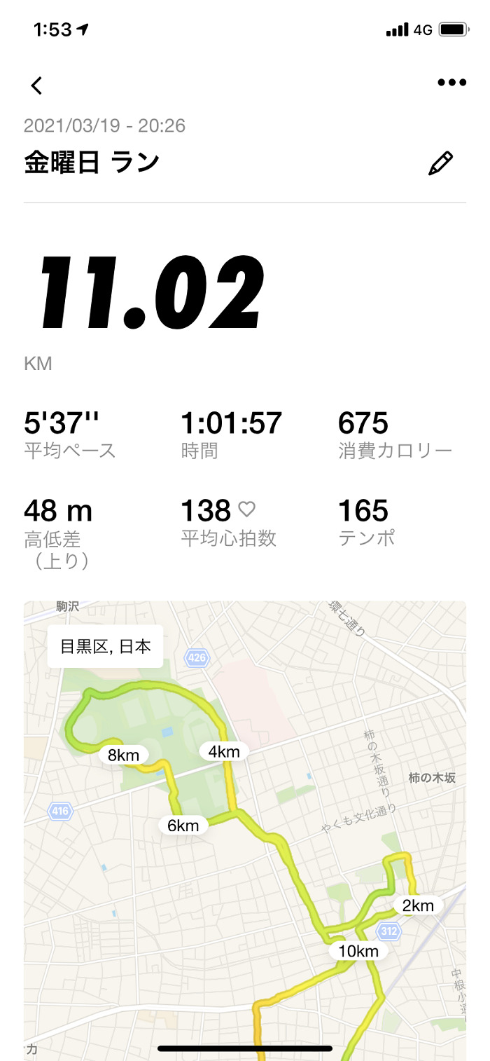 筆者がジョギングした内容を記録したナイキのアプリ画像