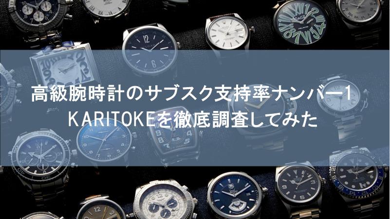 高級腕時計のサブスクリプションサービス支持率ナンバー1のKARITOKE(カリトケ)