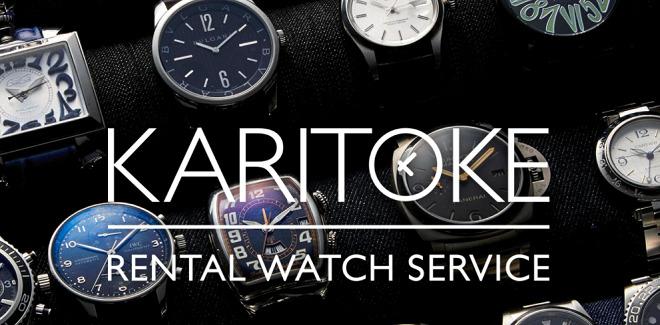 KARITOKEのトップページ時計がいっぱい並んだ画像
