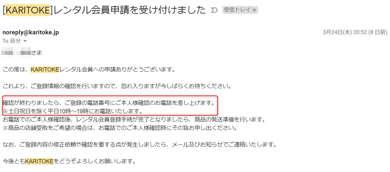 KARITOKE(カリトケ)からのレンタル会員申請受付完了メール