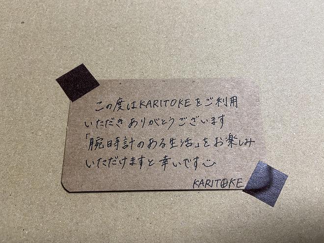 初めてカリトケのサービスを受けてオメガをレンタルしたときに梱包箱を開いた場所に貼ってあった時計愛コンセプトのメッセージ
