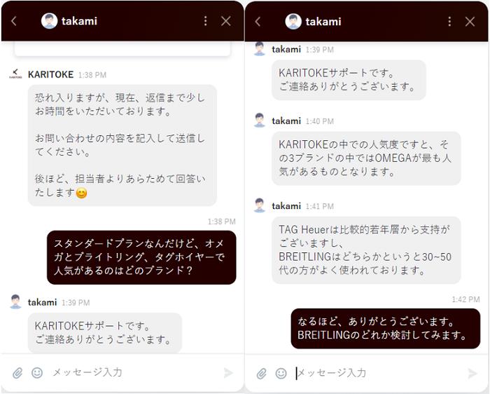 KARITOKE(カリトケ)カスタマーサポートチャットボットやりとり①