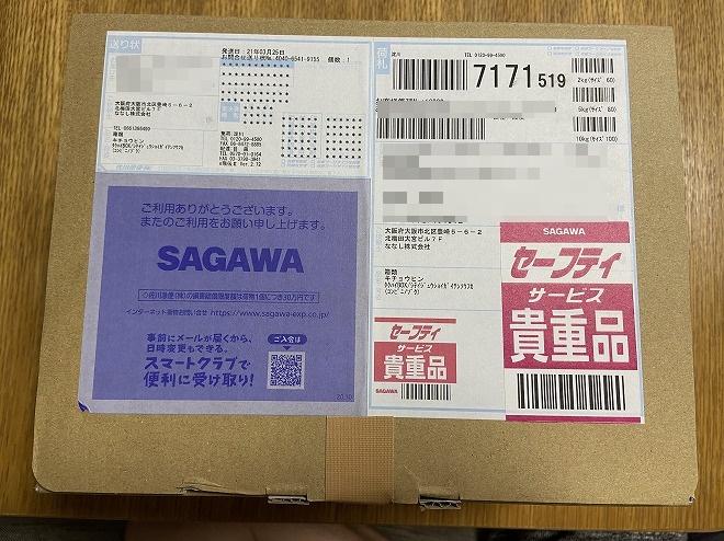 佐川急便でKARITOKEから届いたオメガスピードマスターが入った梱包箱