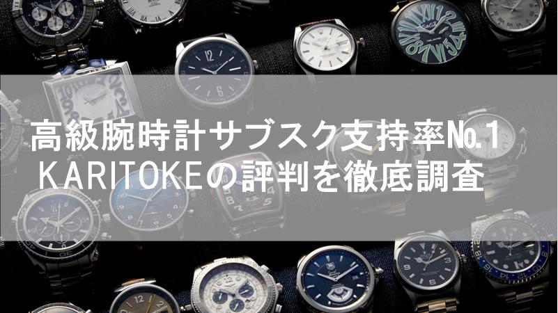 KARITOKEの評判記事のアイキャッチ画像.キャッチコピー『高級腕時計サブスク支持率№1のカリトケ評判を徹底調査』