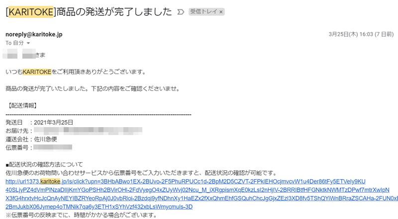 KARITOKE(カリトケ)からのオメガスピードマスター発送完了メール