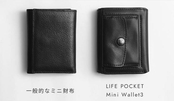 一般的なミニ財布(左)とライフポケットの財布(右)