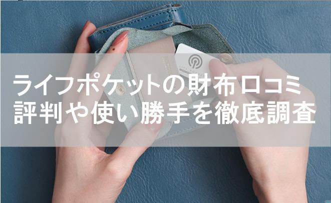 ライフポケットの商品ページにある財布にMAMORIOビーコンを入れている画像