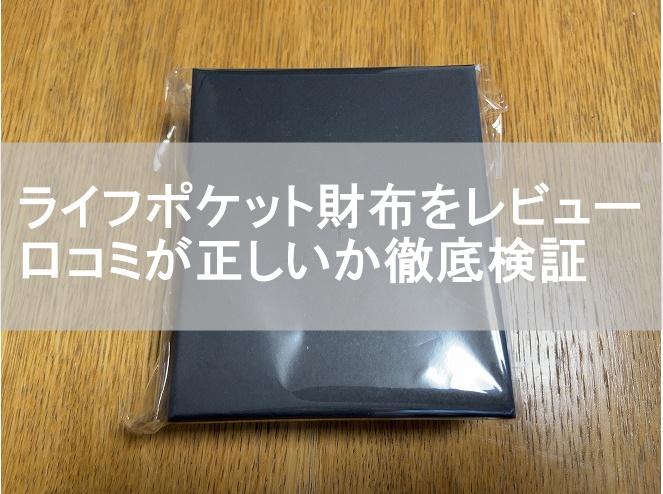 筆者が購入したライフポケットの財布。専用ボックスに入ってラップされた画像