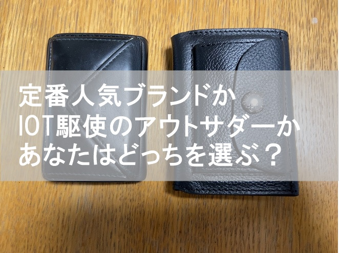 バレンシアガの小さい財布(左)とライフポケットの小さい財布を並べて撮影した画像