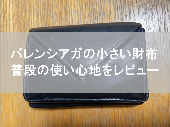 バレンシアガの小さい財布をレビューした記事のアイキャッチ画像
