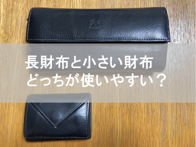 イルビソンテの長財布(上)とバレンシアガの小さい財布(下)_キャッチコピー付き