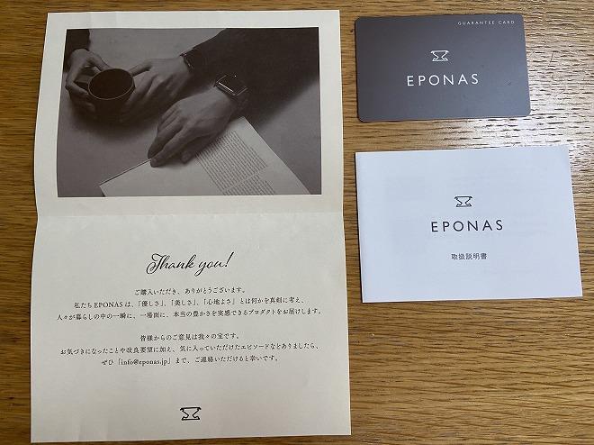 EPNASのメッセージカードとギャランティーカードと取扱い説明書