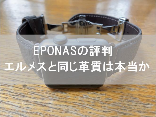 EPONASのアップルウォッチ用高級レザーバンド(コペンハーゲングレイ)