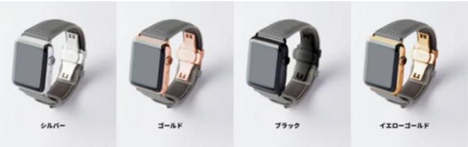 EPONASのケースカラーに合わせたメタルパーツ4色