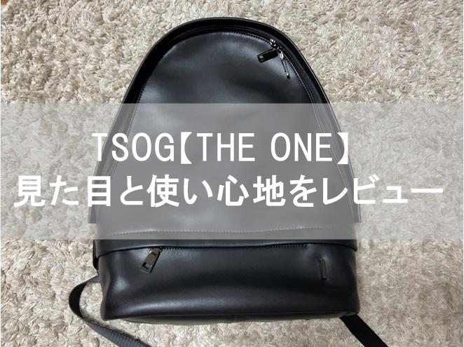 TSOG【THE ONE】のレザーリュックにキャッチコピーを入れたアイキャッチ画像
