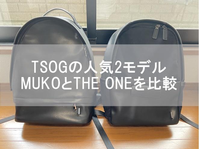 TSOGの人気2モデル「MUKO(右)」と「THE ONE(左)」を並べて撮影した画像